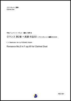 ロマンス 第2番 ヘ長調 作品50(L.v.ベートーヴェン/吉野尚 編曲)【クラリネット二重奏】