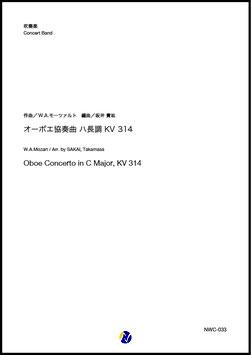 オーボエ協奏曲 ハ長調  KV 314