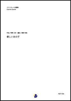 優しいあの子(草野正宗/渡部哲哉 編曲)【クラリネット四重奏】