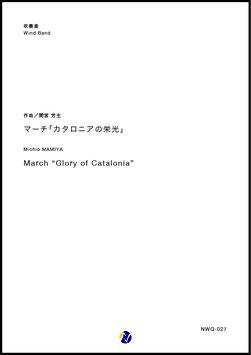 マーチ「カタロニアの栄光」