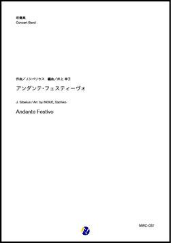 アンダンテ・フェスティーヴォ(J.シベリウス/井上幸子 編曲)【吹奏楽】