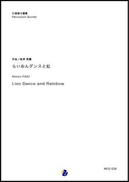 らいおんダンスと虹【打楽器五重奏】