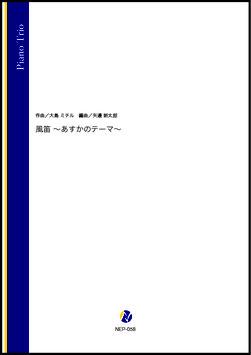 風笛~あすかのテーマ~(大島ミチル/矢邉新太郎 編曲)【ピアノ三重奏】