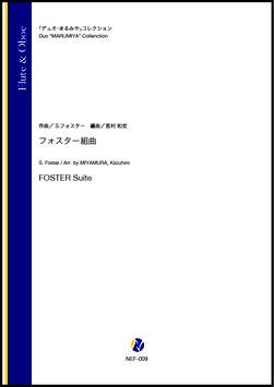 フォスター組曲(S.フォスター/宮村和宏 編曲)【木管二重奏】[6/25発売]