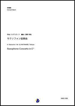 サクソフォン協奏曲(グラズノフ)