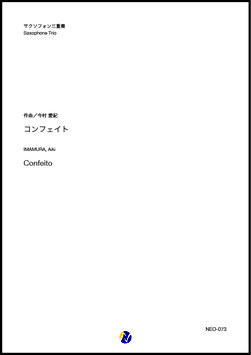 コンフェイト【サクソフォン三重奏】