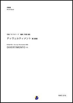 ディヴェルティメント 第3楽章(B.バルトーク/阿部俊祐 編曲)【吹奏楽】