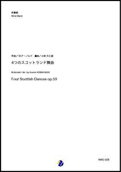 4つのスコットランド舞曲(M.アーノルド/小林久仁郎 編曲)【吹奏楽】