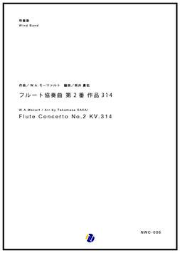 フルート協奏曲第2番 KV.314(W.A.モーツァルト/坂井貴祐 編曲)【吹奏楽】