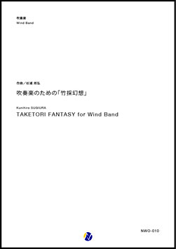 吹奏楽のための「竹採幻想」(杉浦邦弘)【吹奏楽】