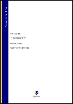 一迅の風に告ぐ(川田佳誠)【サクソフォン三重奏】
