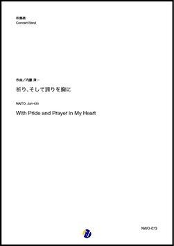 祈り、そして誇りを胸に(内藤淳一)【吹奏楽】