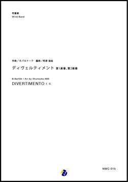 ディヴェルティメント 第1楽章、第2楽章