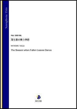 落ち葉の舞う季節(渡部哲哉)【サクソフォン三重奏】[10/1発売]
