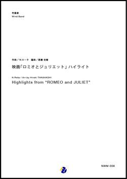 映画「ロミオとジュリエット」ハイライト(N.ロータ/高橋宏樹 編曲)【吹奏楽】