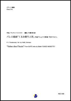 バレエ組曲「くるみ割り人形」作品71a より 第8曲「花のワルツ」(P.I.チャイコフスキー/矢邉新太郎 編曲)【ピアノ三重奏】