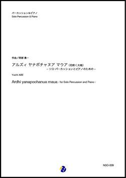 アルズィ ヤナポチャヌア マウア(花咲く大地)-ソロ・パーカッションとピアノのための-(阿部勇一)【Solo Percussion & Piano】