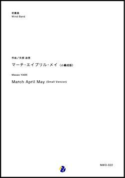 マーチ・エイプリル・メイ(小編成版)