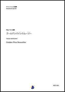 ゴールデンパインスムージー【サクソフォン五重奏】