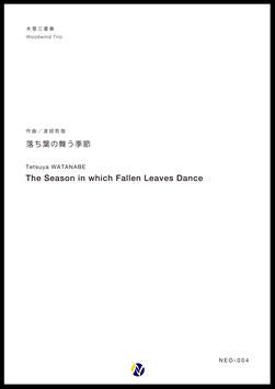 落ち葉の舞う季節【木管三重奏】