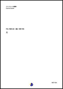 炎(梶浦由記/渡部哲哉 編曲)【クラリネット四重奏】