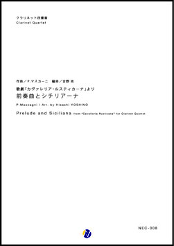 歌劇「カヴァレリア・ルスティカーナ」より 前奏曲とシチリアーナ【クラリネット四重奏】