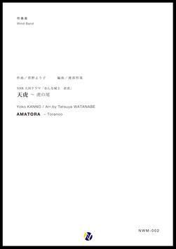 天虎~虎の尾(菅野よう子/渡部哲哉 編曲)【吹奏楽】
