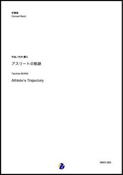 アスリートの軌跡(村井輝久)【吹奏楽】