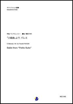 「小組曲」より バレエ【サクソフォン八重奏】[10/23発売]