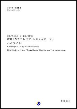 歌劇「カヴァレリア・ルスティカーナ」ハイライト【クラリネット四重奏】