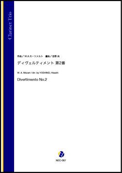 ディヴェルティメント 第2番(W.A.モーツァルト/吉野尚 編曲)【クラリネット三重奏】