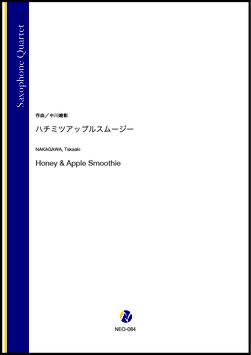 ハチミツアップルスムージー(中川峻彰)【サクソフォン四重奏】