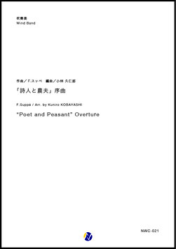 「詩人と農夫」序曲(F.スッペ/小林久仁郎 編曲)【吹奏楽】