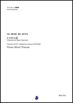 3つの小品 ~ クラリネット四重奏のための