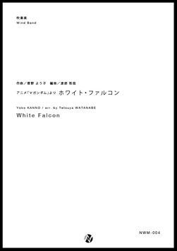 アニメ「∀ガンダム」より ホワイト・ファルコン