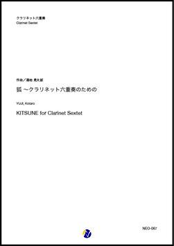 狐~クラリネット六重奏のための【クラリネット六重奏】