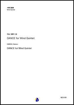 DANCE for Wind Quintet(姫野七弦)【木管五重奏】
