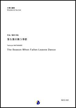 落ち葉の舞う季節(渡部哲哉)【木管五重奏】
