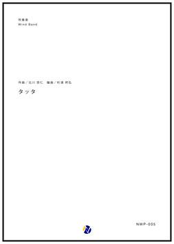 タッタ(北川悠仁/杉浦邦弘 編曲)【吹奏楽】