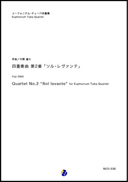 四重奏曲 第2番「ソル・レヴァンテ」【バリ・テューバ四重奏】