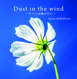 【CD】Dust in the wind ~すべては風の中に~