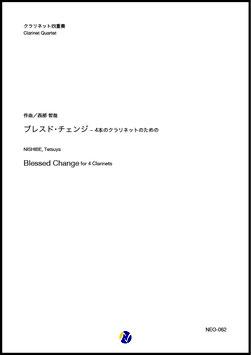 ブレスド・チェンジ ~ 4本のクラリネットのための(西部哲哉)【クラリネット四重奏】