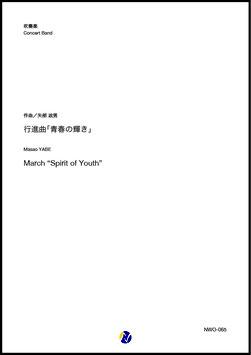 行進曲「青春の輝き」