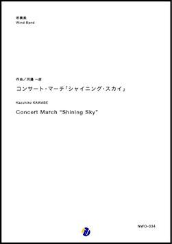 コンサート・マーチ「シャイニング・スカイ」(河邊一彦)【吹奏楽】
