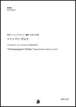 シャンパン・ポルカ(J.シュトラウス2世/小林久仁郎 編曲)【吹奏楽】