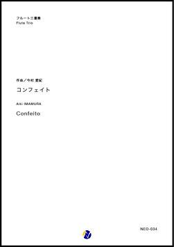 コンフェイト【フルート三重奏】