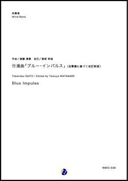 行進曲「ブルー・インパルス」(自筆譜に基づく改訂新版)