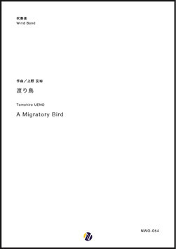 渡り鳥(上野友裕)【吹奏楽】