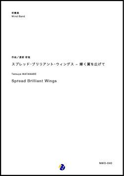 スプレッド・ブリリアント・ウィングス - 輝く翼を広げて