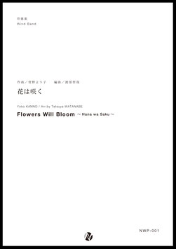 花は咲く(菅野よう子/渡部哲哉 編曲)【吹奏楽】